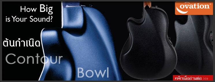 ต้นกำเนิด ของกีต้าร์โอเวชั่น Contour Bowl